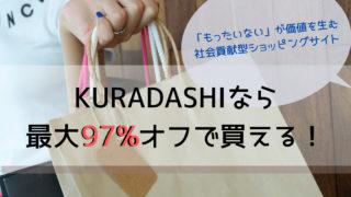 【KURADASHI】3万円が3000円?!評判サイトの中身と使い方