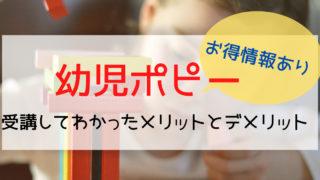 幼児ポピーの感想とメリット・デメリット【お得な特典について】