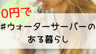 アクアクララの無料体験キャンペーンをレビュー【ウォーターサーバー】