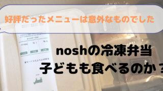 評判のnosh(ナッシュ)を幼児とお試し!子どももおいしく食べられる?