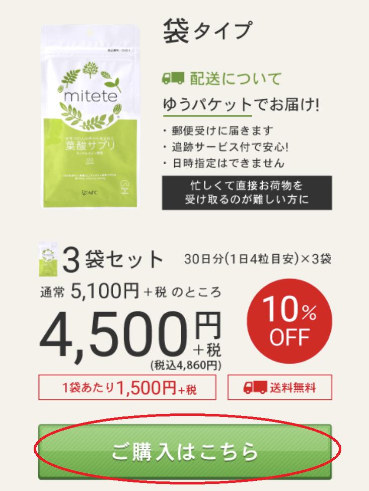 mitete葉酸サプリ購入方法①