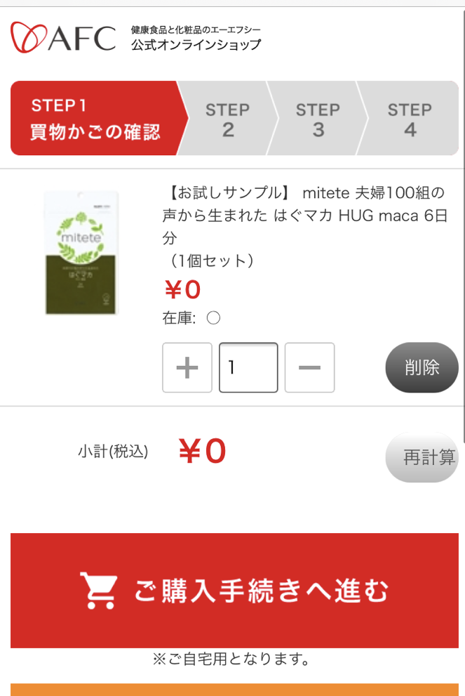 mitete葉酸サプリ購入方法②