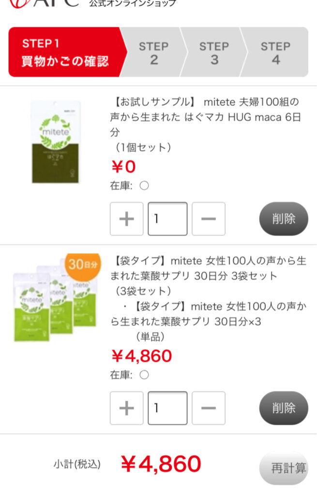 mitete葉酸サプリ購入方法③